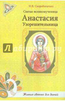 Святая великомученица Анастасия Узорешительница - Н. Скоробогатько