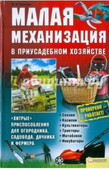Малая механизация в приусадебном хозяйстве. Хитрые приспособления для огородника, садовода - П. Крылов