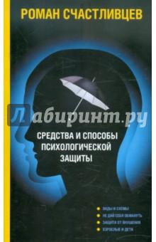 Средства и способы психологической защиты - Роман Счастливцев