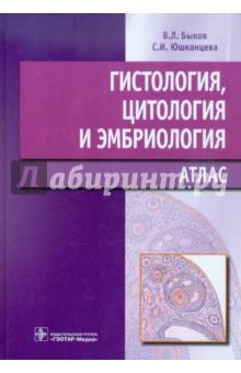 Гистология, цитология и эмбриология. Атлас - Быков, Юшканцева