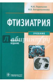 Учебники перельмана