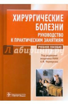 Хирургические болезни. Руководство к практическим занятиям - Александр Черноусов