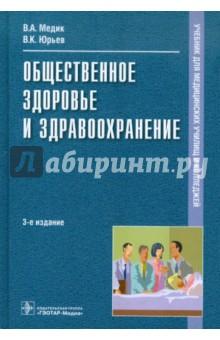 Общественное здоровье и здравоохранение. Учебник - Медик, Юрьев