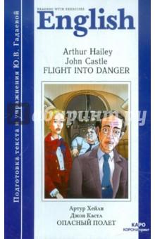Опасный полет. Книга для чтения на английском языке с упражнениями. Адаптированная - Хейли, Кастл