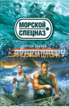 Свинцовый шторм - Сергей Зверев