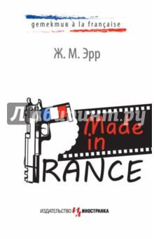 Made in France - Ж. Эрр