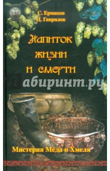 Напиток жизни и смерти. Мистерия Мёда и Хмеля - Ермаков, Гаврилов