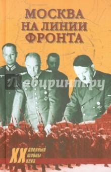 Москва на линии фронта - Бондаренко, Ефимов