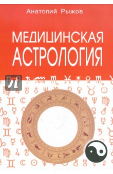Медицинская астрология - А. Рыжов