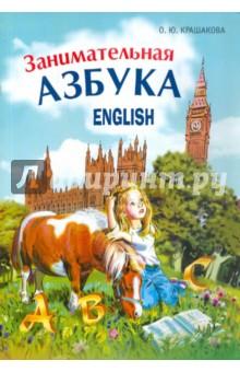 Ольга Крашакова: Занимательная английская азбука