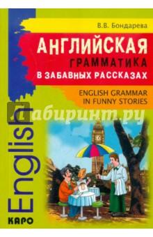 Английская грамматика в забавных рассказах - Валерия Бондарева