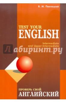 Проверь свой английский. Пособие для тренировки и контроля качества знаний по английскому языку - Владимир Павлоцкий