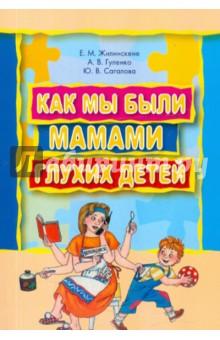 Как мы были мамами глухих детей - Жилинскене, Гуленко, Сагалова