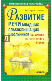 Развитие речи младших слабослышащих школьников на уроках литературного чтения - Ольга Красильникова