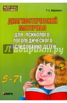 Диагностический материал для психолого-логопедического обследования детей 5-7 лет - Раиса Кирьянова