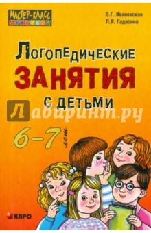 Ивановская, Гадасина - Логопедические занятия с детьми 6-7 лет. Методические рекомендации