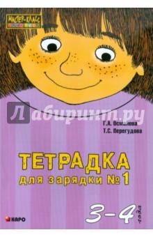 Тетрадка для зарядки № 1. 3-4 года - Османова, Перегудова