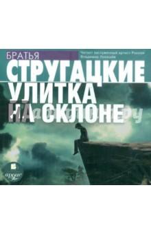 Купить аудиокнигу: Аркадий и Борис Стругацкие. Улитка на склоне (повесть, читает Владимир Левашев, на диске)
