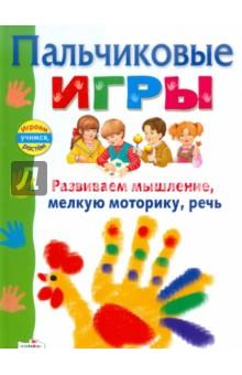 Пальчиковые игры - Е. Шарикова