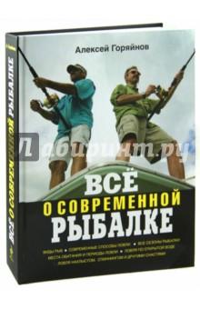 Всё о современной рыбалке. Полная энциклопедия - Алексей Горяйнов