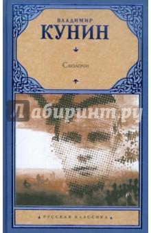Купить Владимир Кунин: Сволочи. Коммунальная квартира. Цирк, цирк, цирк ISBN: 978-5-271-42269-0