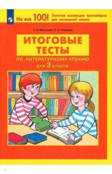Итоговые тесты по литературному чтению для 3 класса. ФГОС - Мишакина, Гладкова