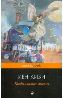 Когда явились ангелы - Кен Кизи