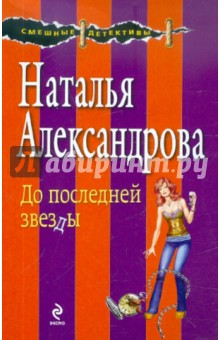 До последней звезды - Наталья Александрова