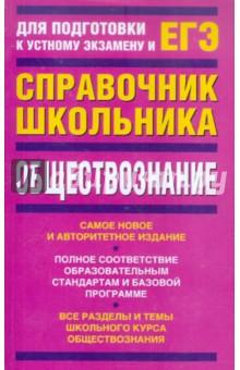 Барабанов, Дорская, Зарубин, Косицын, Насонова - ЕГЭ-2012. Обществознание. Учебно-справочное пособие