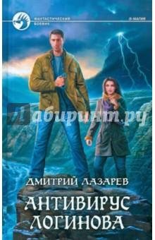 Антивирус Логинова - Дмитрий Лазарев