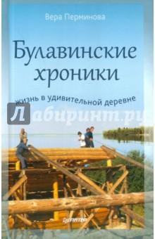 Булавинские хроники. Жизнь в удивительной деревне - Вера Перминова