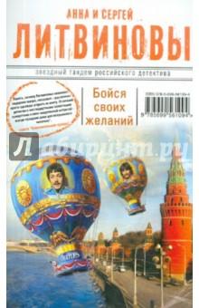 Бойся своих желаний - Литвинова, Литвинов