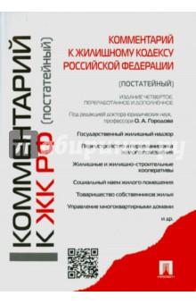 Комментарии к Жилищному кодексу Российской Федерации (постатейный) - Городов, Губаева, Долгополый