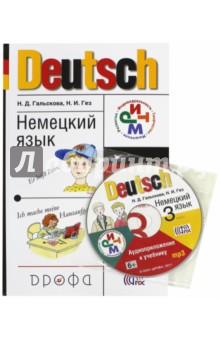 Немецкий язык. 3 класс. Учебник. РИТМ. ФГОС (+CD) - Гальскова, Гез