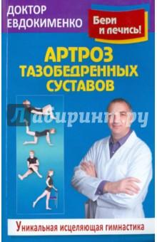 Артроз тазобедренных суставов: Уникальная исцеляющая гимнастика - Павел Евдокименко