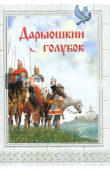 Дарьюшкин голубок - Елена Пименова