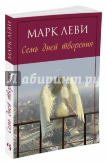 Семь дней творения - Марк Леви