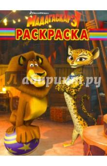Волшебная раскраска Мадагаскар 3 (№ 12103)