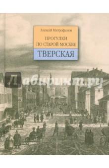 Тверская. Прогулки по старой Москве - Алексей Митрофанов