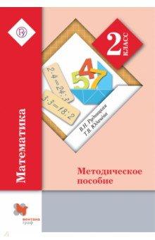 Математика. 2 класс. Методическое пособие. ФГОС - Рудницкая, Юдачева