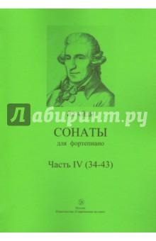 Сонаты для фортепиано. Часть 4 (34-43) - Йозеф Гайдн