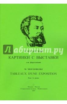 Картинки с выставки для фортепиано - Модест Мусоргский