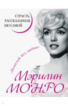Книга мерилин монро жизнь написанная ею самой