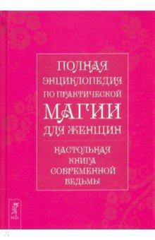 Полная энциклопедия по практической магии для женщин