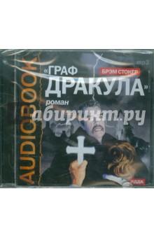 Купить аудиокнигу: Стокер Брэм. Дракула (роман, читает Вадим Максимов, на диске)