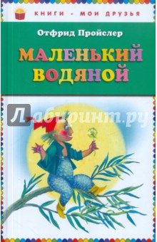 Маленький водяной - Отфрид Пройслер