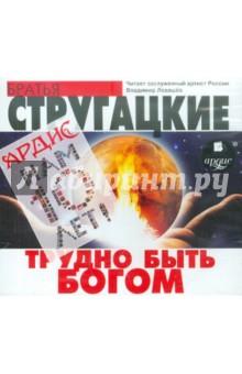 Купить аудиокнигу: Стругацкие Аркадий и Борис. Трудно быть Богом (CDmp3, читает Владимир Левашев, на диске)