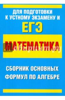 Сборник основных формул по алгебре - Слонимская, Слонимский