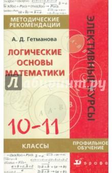 Логические основы математики - Александра Гетманова