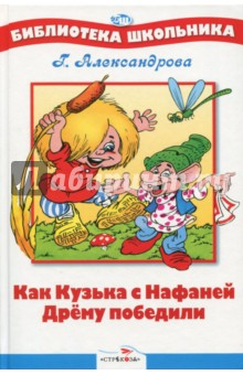 Как Кузька с Нафаней Дрему победили - Галина Александрова
